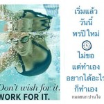 Don't wish it. Work for it!