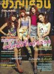 Issue 987 Jan 2013