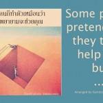 Pretending is not enough