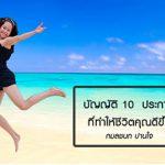 บัญญัติ 10 ประการ ที่ทำให้คุณมีชีวิตที่ดีขึ้น ภายใน 1 เดือน