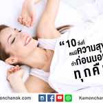 10สิ่ง ที่คนมีความสุขทำ ก่อนนอนทุกคืน