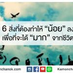 """6 สิ่งที่ต้องทำให้ """"น้อย"""" ลง เพื่อที่จะได้ """"มาก"""" จากชีวิต"""