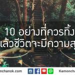 10 อย่างที่ควรทิ้งแล้วชีวิตจะมีความสุข