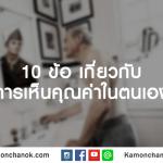 10 ข้อ เกี่ยวกับการเห็นคุณค่าในตนเอง