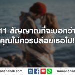 11 สัญญาณที่จะบอกว่าคุณไม่ควรปล่อยเธอไป