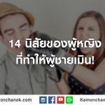 14 นิสัยของผู้หญิงที่ทำให้ผู้ชายเมิน!