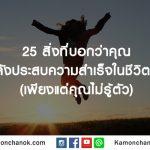 25 สิ่งที่บอกว่าคุณกำลังประสบความสำเร็จในชีวิตแล้ว (เพียงแต่คุณไม่รู้ตัว)