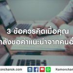 3 ข้อควรคิดเมื่อคุณกำลังขอคำแนะนำจากคนอื่น