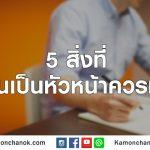 5 สิ่งที่คนเป็นหัวหน้าควรทำ