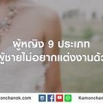 ผู้หญิง 9 ประเภท ที่ผู้ชายไม่อยากแต่งงานด้วย