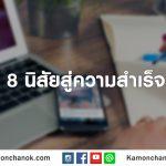 8 นิสัยสู่ความสำเร็จ