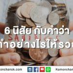 6 นิสัยกับคำว่าทำอย่างไรให้รวย