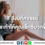 7 สิ่งมหัศจรรย์ที่จะทำให้คุณเซ็กซี่มากขึ้น