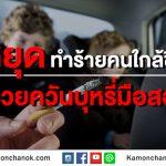 หยุดทำร้ายคนใกล้ชิดด้วยควันบุหรี่มือสอง