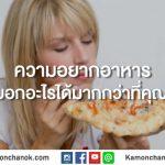 ความอยากอาหารบ่งบอกอะไรได้มากกว่าที่คุณคิด