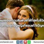 10 เหตุผลของความสัมพันธ์ที่ดีที่สุดในชีวิตผู้ชายคือการอยู่กับผู้หญิงที่ชอบแก้ไขปัญหา