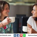การเป็นผู้ฟังที่ดีต่างหากที่จะช่วยให้คุณเข้ากับผู้อื่นได้ง่ายที่สุด