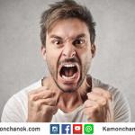วิธีระงับอารมณ์โกรธของฝ่ายตรงข้าม แม้ว่าเขาจะเป็นคนแปลกหน้าก็ตาม