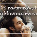 5 เหตุผลสุดเซอไพรส์ ที่ทำให้ใครสักคนตกหลุมรักเรา